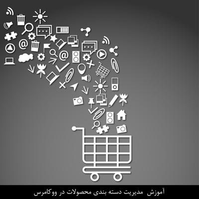 آموزش دسته بندی محصولات در سایت