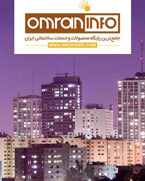 نشریه عمران اینفو