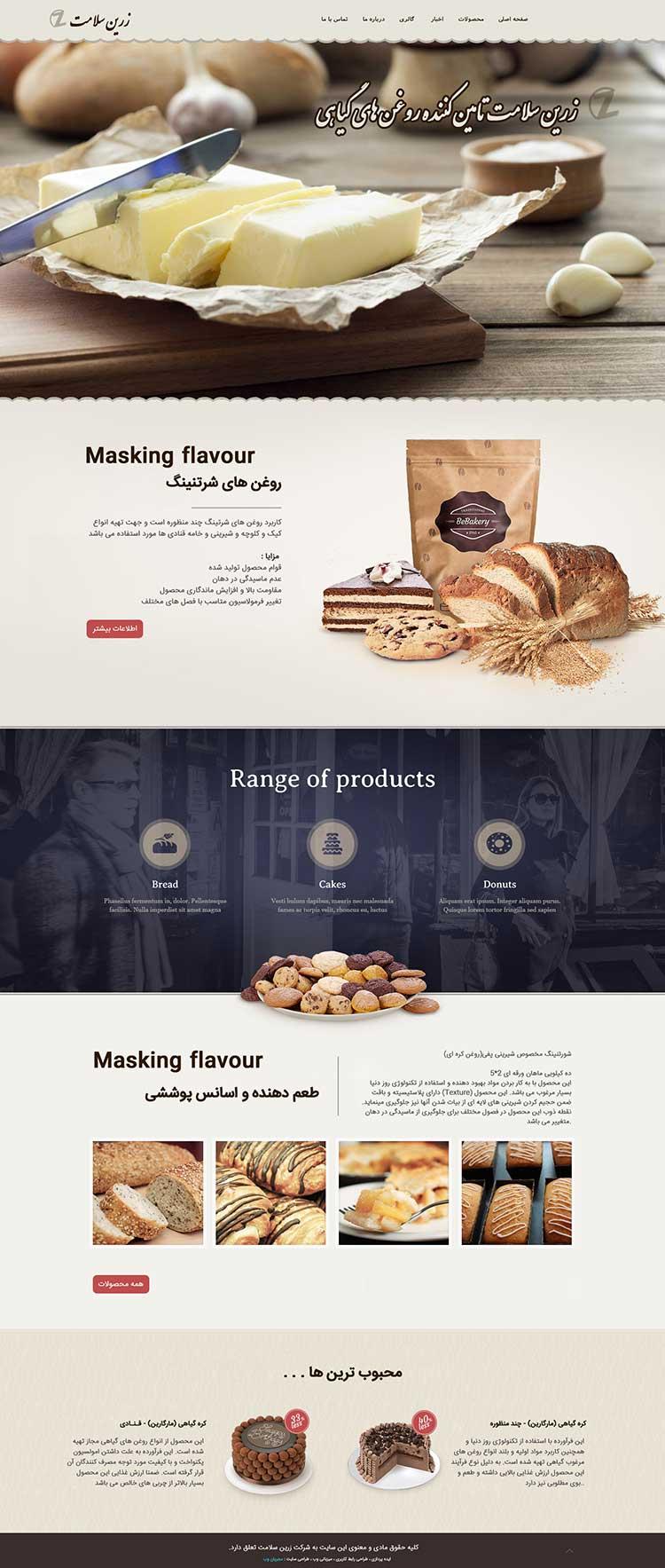 طراحی وب سایت ماگارین