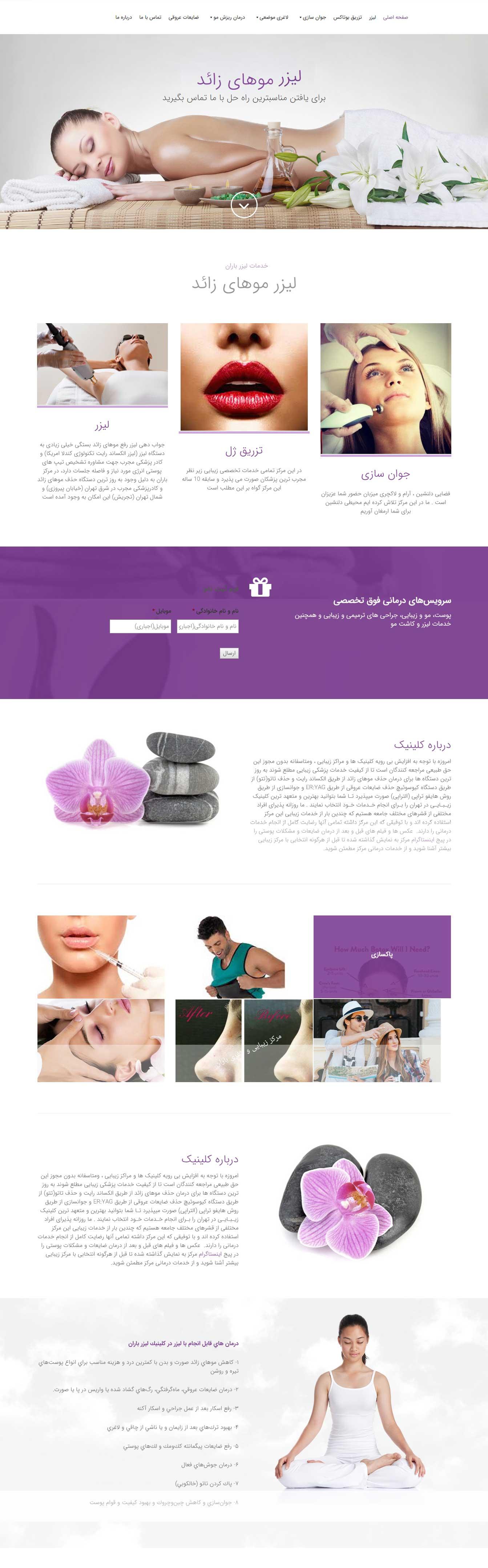طراحی سایت لیزر